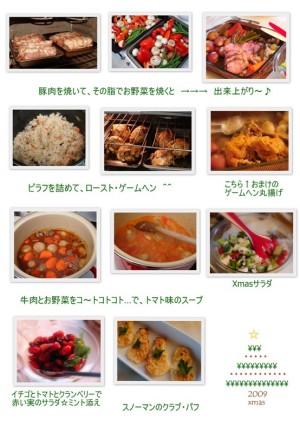 クリスマス・ディナー '09